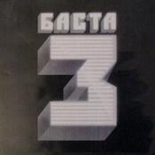 БАСТА - 3