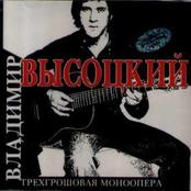 Владимир Высоцкий - Трёхгрошовая Моноопера