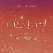 Where Stars Land Pt. 4 (Original Television Soundtrack)