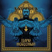 Batushka: Carju Niebiesnyj