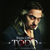 TODD. Акт 1.Праздник крови (2011, Союз)