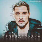 Дима Билан - Перезагрузка