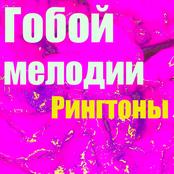 Гобой Мелодии