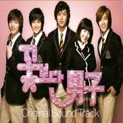 Boys Over Flowers Original Soundtrack: Part 1