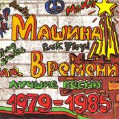 Лучшие песни 1979-1985