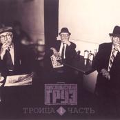 Троица (Том 1)