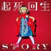起死回生STORY - EP