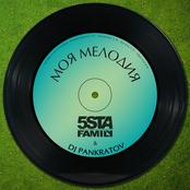Моя мелодия (feat. DJ Pankratov)