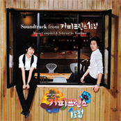Soundtrack From The 1st Shop of Coffee Prince