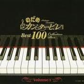 Yefim Bronfman: Nodame Cantabile Best100