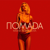 Misha Romanova - Помада