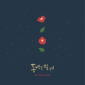When the Camellia Blooms 동백꽃 필 무렵 (Original Television Soundtrack) Special