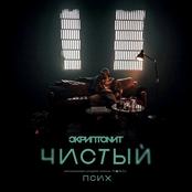 Чистый (OST «Псих») - Single