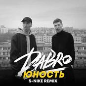 Юность (S-Nike Remix)