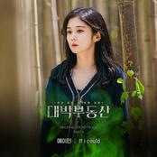 대박부동산 (Original Television Soundtrack) Pt. 9