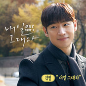With you (Original Television Soundtrack) Part2