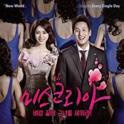 미스코리아 OST 'New World'