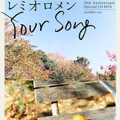 Your Song ジャケット写真