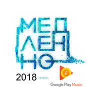 Елена Темникова - Медленно