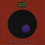 Morskaya (Nautical)