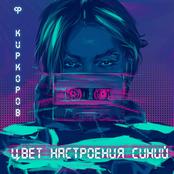 Филипп Киркоров - Цвет настроения синий - Single