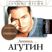 Леонид Агутин - Новая коллекция