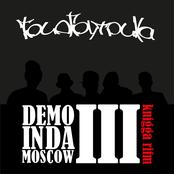 DEMO IN DA MOSCOW lll : KNIGGA RIFM l
