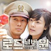 로드넘버원 OST Part.3