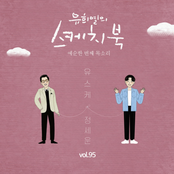 [Vol.95] You Hee yul's Sketchbook : 61th Voice 'Sketchbook X Jeong sewoon'