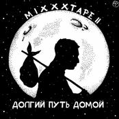 miXXXtape II: Долгий путь домой