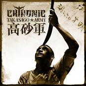 Takasago Army (Taiwanese Version)