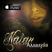 Natan - Аллилуйя