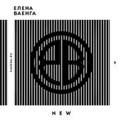 Елена Ваенга - New