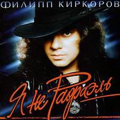 Филипп Киркоров - Я Не Рафаэль