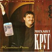Михаил Круг - Жиганские песни