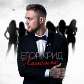 Егор Крид - Холостяк