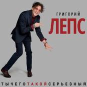 Григорий Лепс - ТыЧегоТакойСерьезный