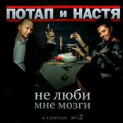 Потап и Настя - Не люби мне мозги (Альбом №2)