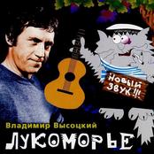 Владимир Высоцкий - Лукоморье