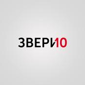 Звери - 10