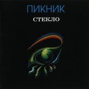 Пикник - Стекло