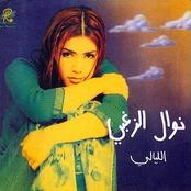 El Layali