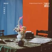 Wok of love OST Part.3