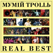 Мумий Тролль - Real Best