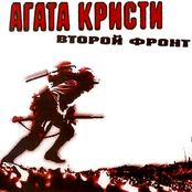 Агата Кристи - Второй фронт