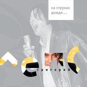 Григорий Лепс - На струнах дождя...