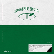 100 Years College Course