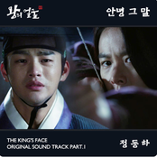 왕의얼굴 (Original Soundtrack), Pt. 1