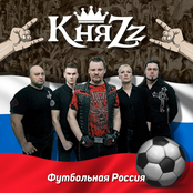 КняZz - Футбольная Россия