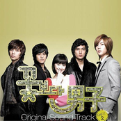Boys Over Flowers OST - Part 2
